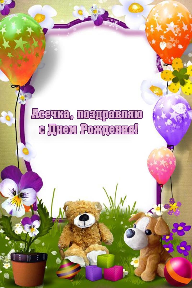 Поздравления с днем рождения 1 годик милане