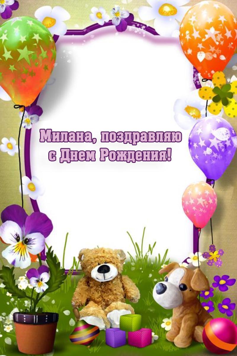 Поздравления с днем рождения для миланы в стихах фото 85