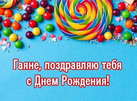 Поздравления с днём рождения булату 1