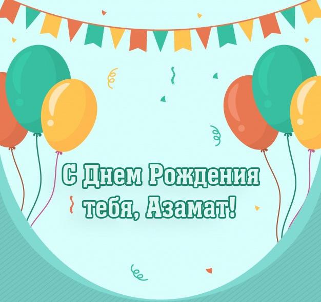 Поздравления для марата с днем рождения 9