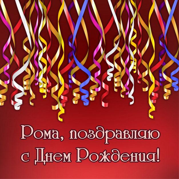 Открытки и картинки с, днем рождения, Рома - Роман!