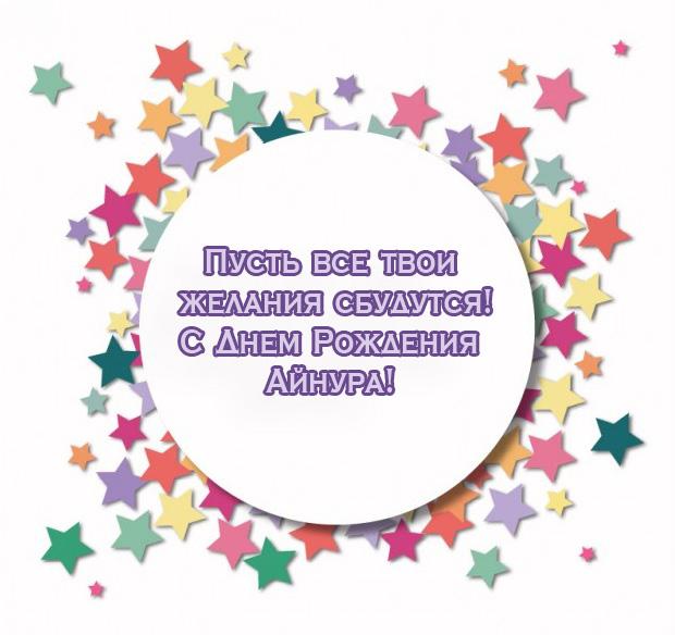 Поздравление с днём рождения аси 342