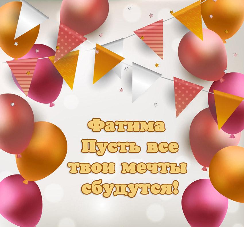 С днем рождения фатима открытки фатима 167