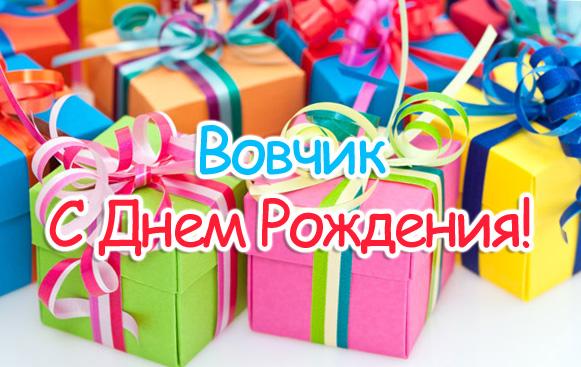 Поздравления вовчику на день рождения