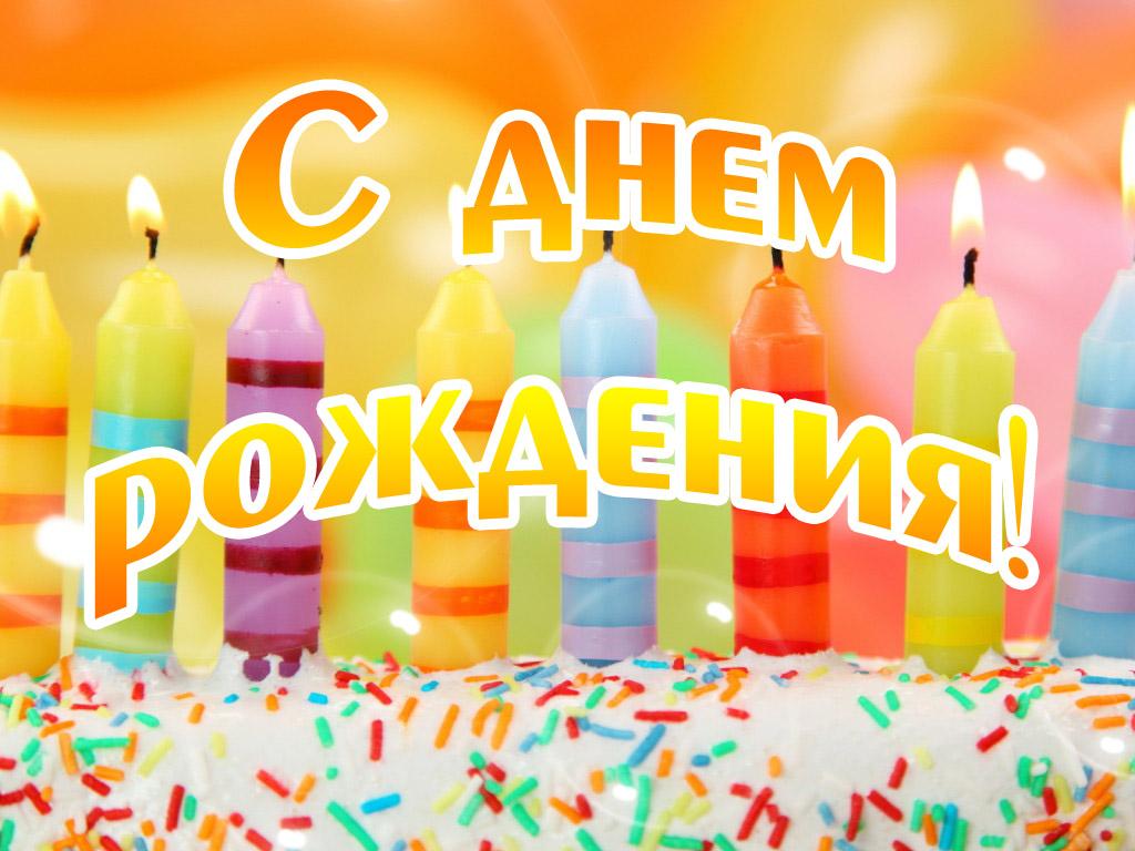 Открытки с днем рождения дана 10