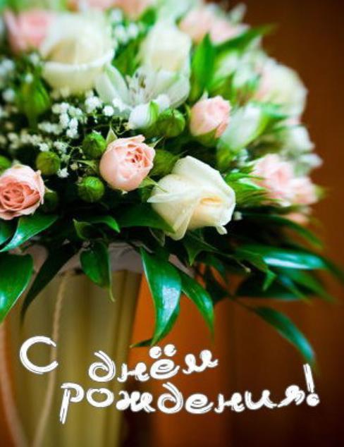 Красивые открытки с днем рождения девушке цветы с поздравлениями