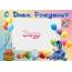 Детская картинка с Днем Рождения Заур