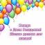 Поздравление с днём рождения венера 53