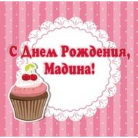 Поздравление с днем рождение написать на торте