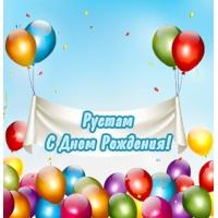 Картинка с днем рождения шамиль картинки