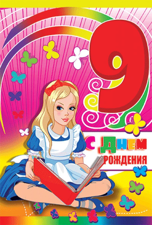 Открытки для девочки 9 лет на день рождения распечатать 62