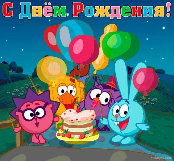 Поздравление от смешариков с днем рождения 907