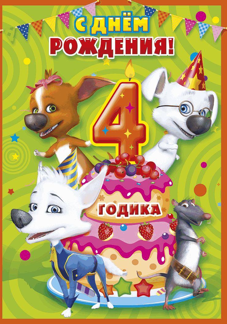 Поздравления с днём рождения мальчику в 4 года