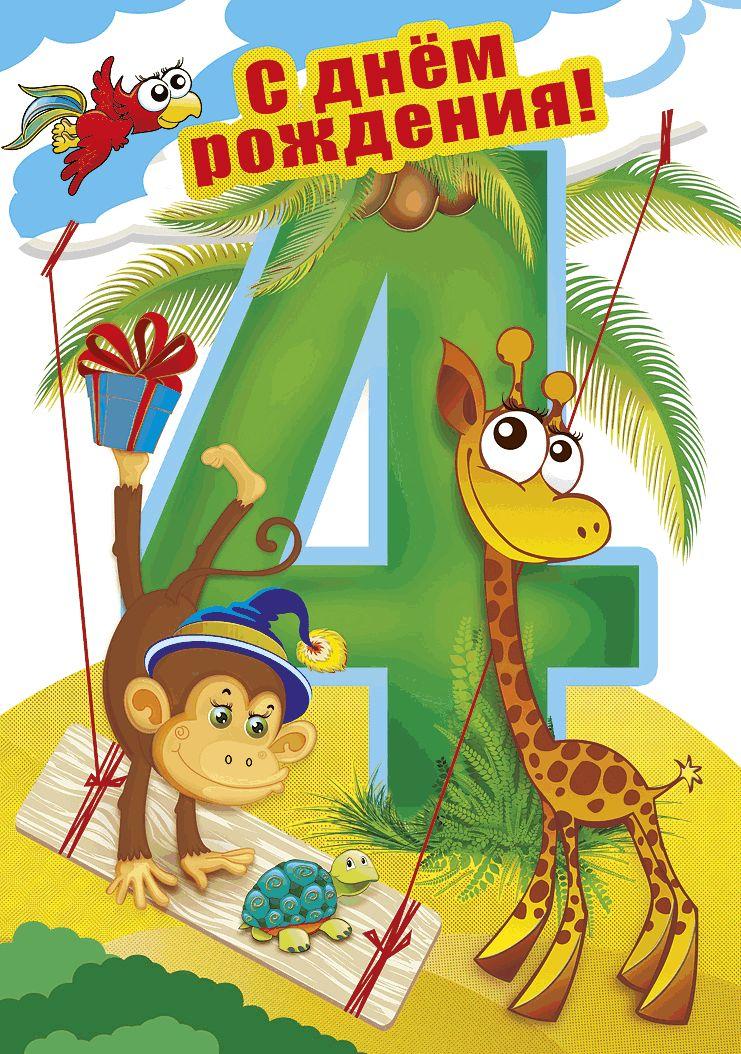 Открытки с днём рождения мальчику 4 года 30