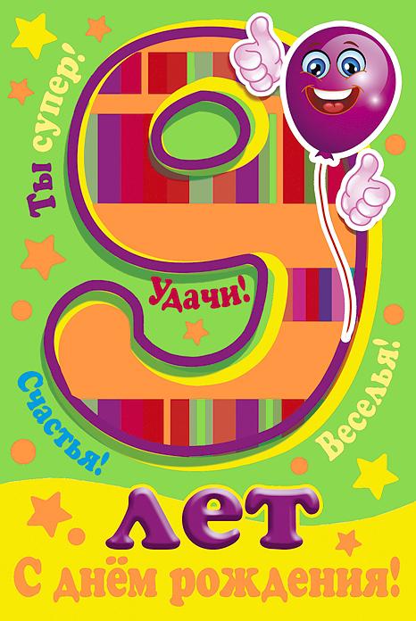 Поздравления с днём рождения ребёнку на 9 лет 75