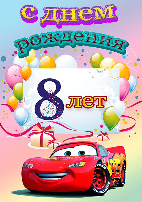 Поздравление мальчику 8 лет на день рождения 6