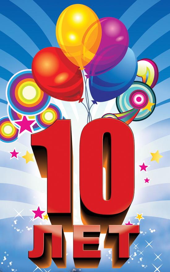 Поздравление с 10 годами работы