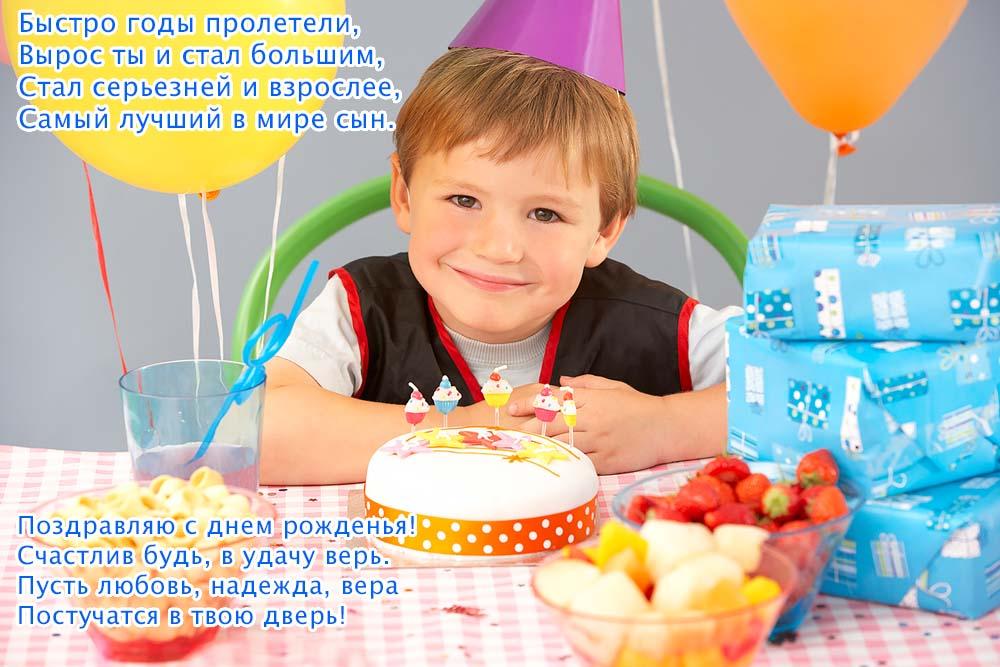 Подарок с днём рождения сына 42