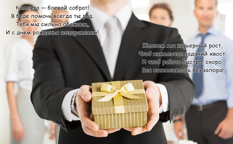 Варианты подарков для сотрудников
