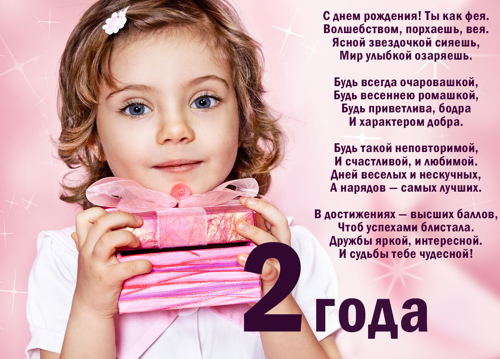 Поздравления с днем рождения девочке в пять лет 83