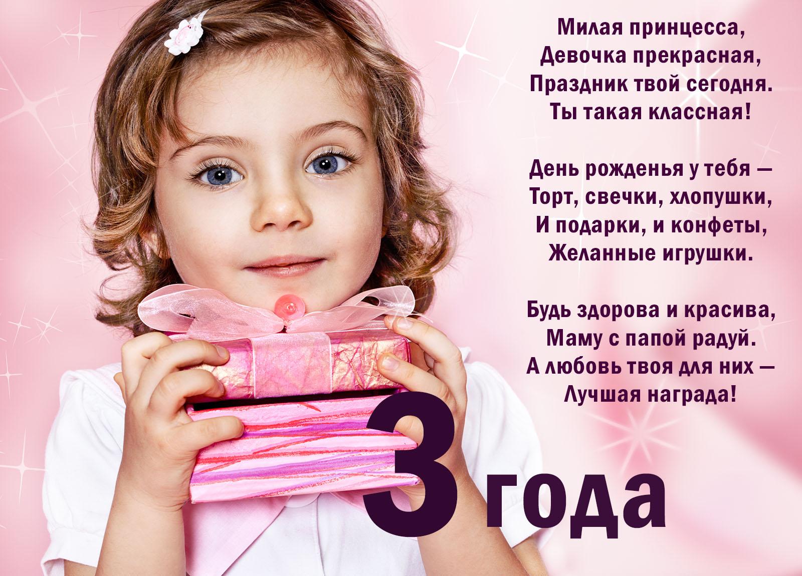 Поздравления дочке на 3 года