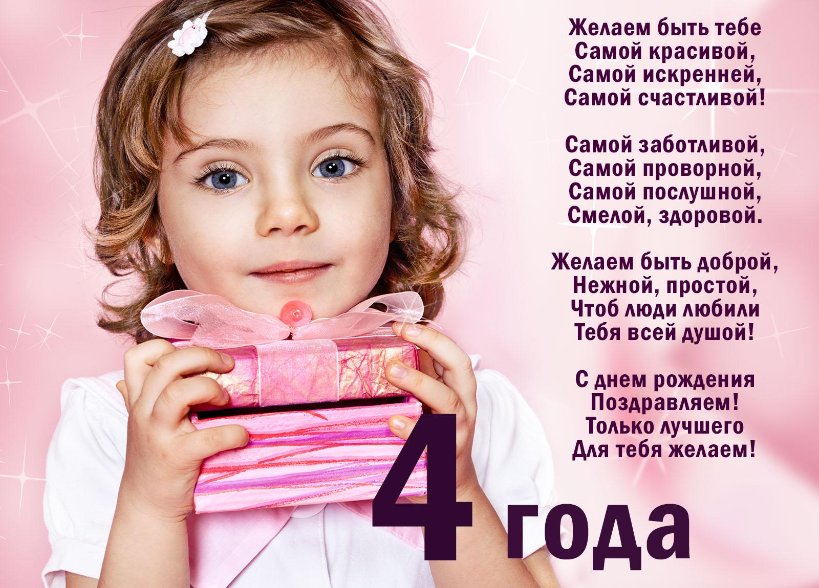 Поздравления девочке с днем рождения на 4 года девочке 1