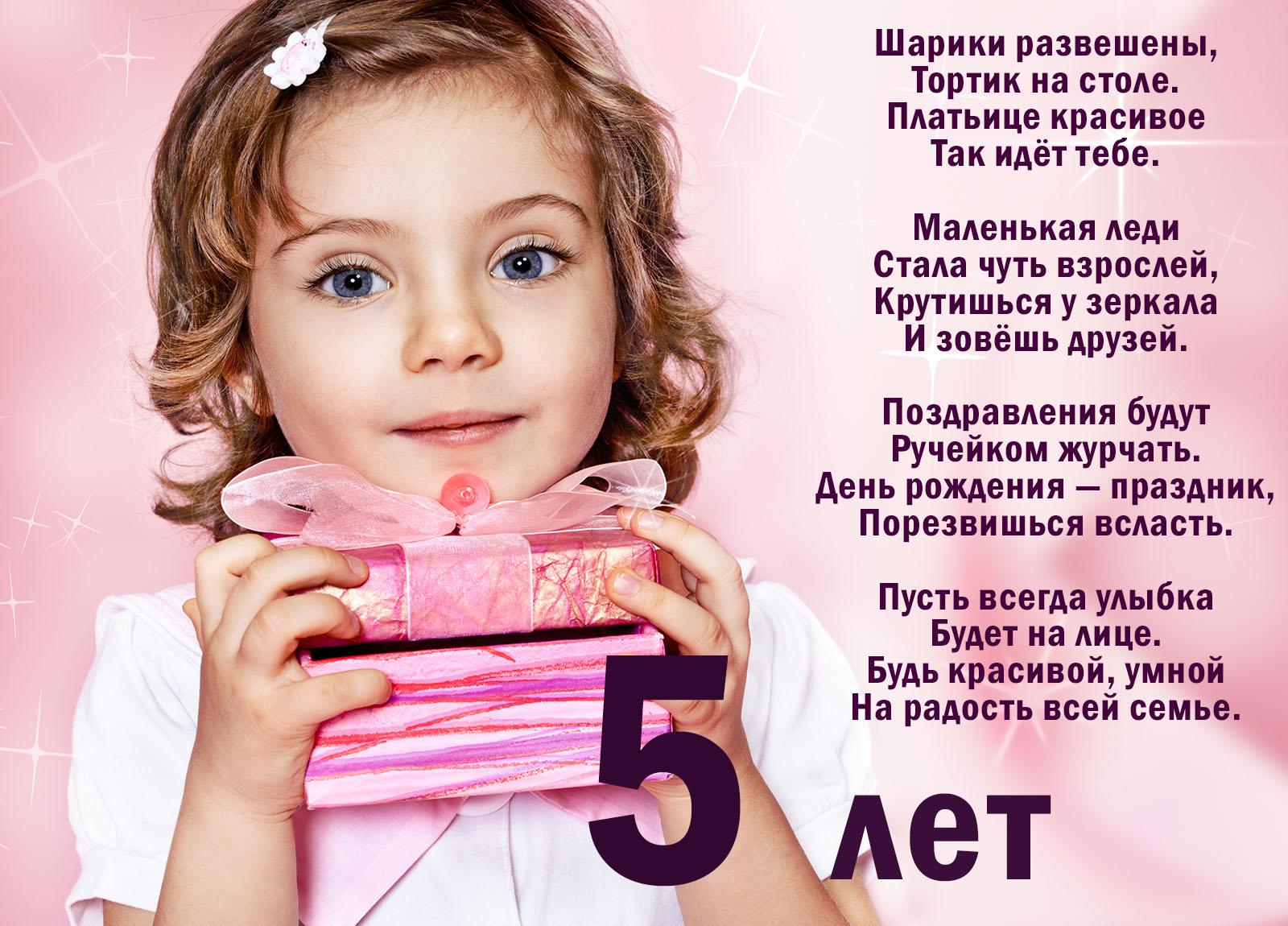 Открытки на день рождения для девочки на 5 лет 48