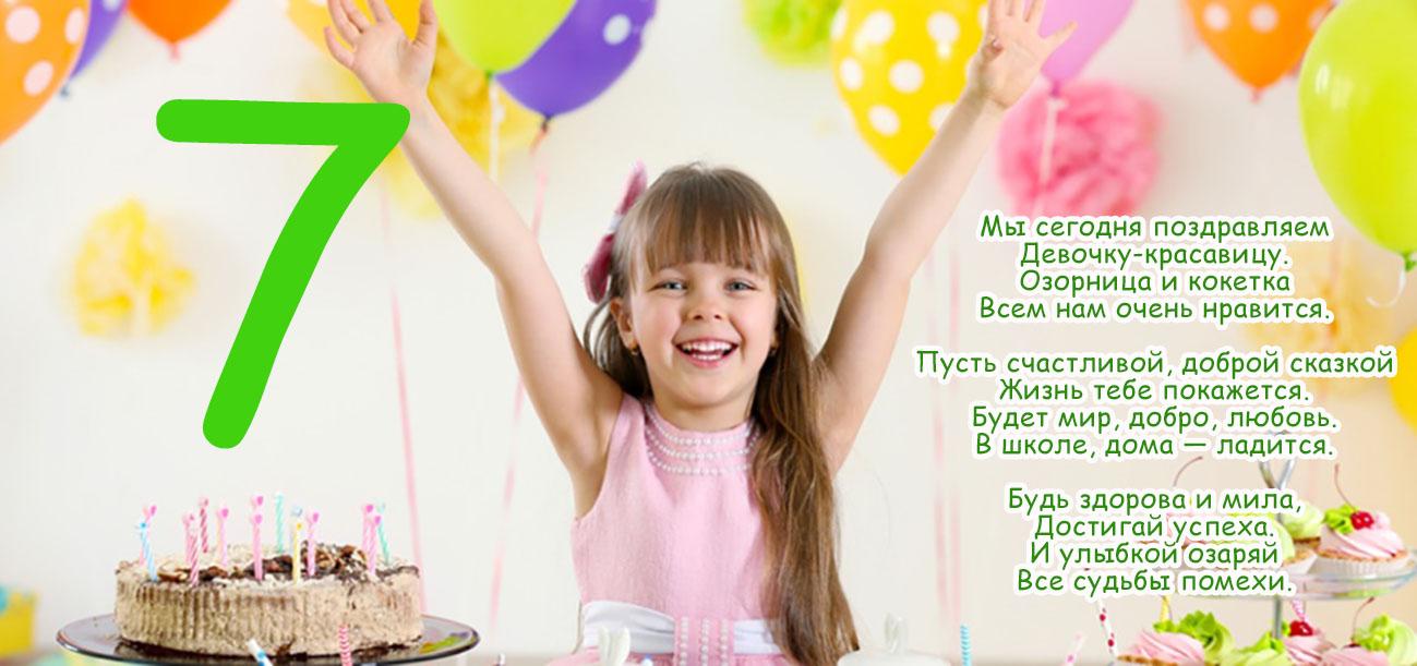 Поздравление 7 лет племяннице 79