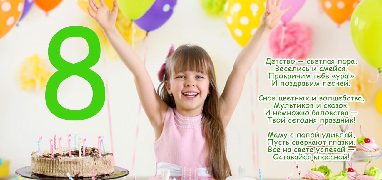 Поздравление девочке с днем рождения на 8 лет девочке 52