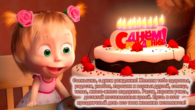 Фото картинки поздравление девочки с днем рождения
