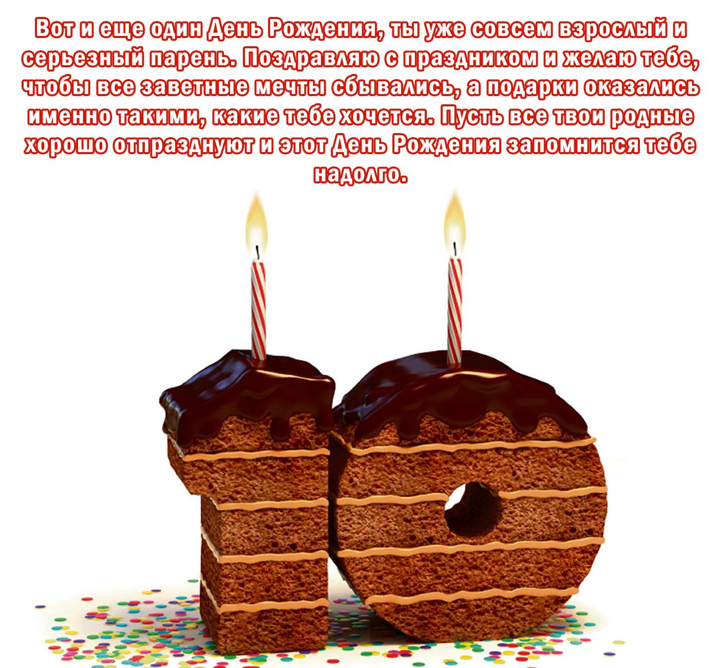 Поздравления с годовщиной свадьбы 10 лет 58
