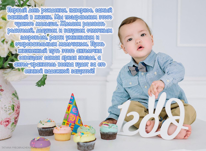 Поздравление с днём рождения 1 годик мальчика 35
