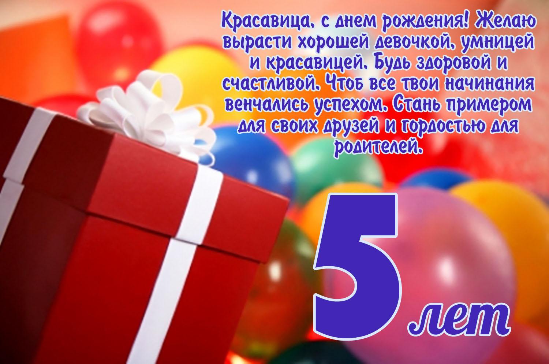 Поздравление для девочки 5 лет с днем рождения оригинально 62