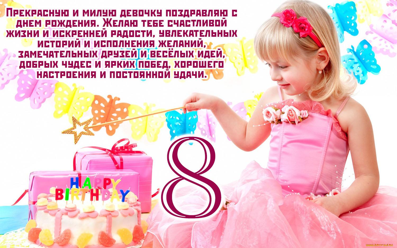 Поздравления девочке 8 лет короткие 6