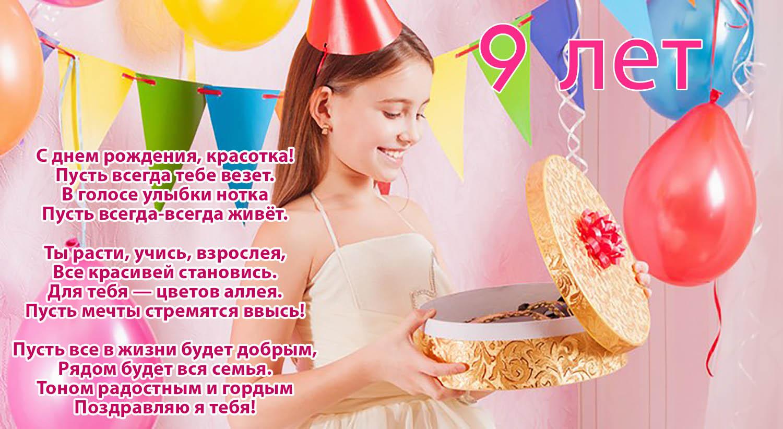 Поздравления девочке на день рождения 9 лет 73