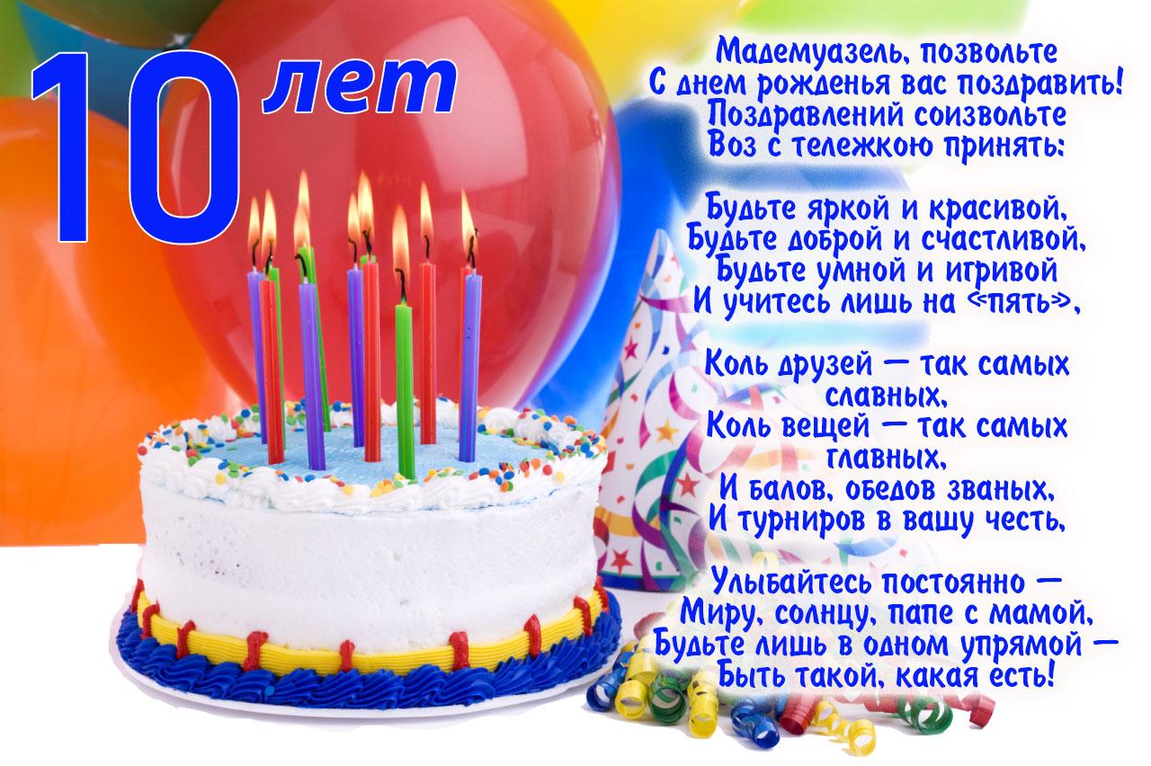 Поздравления 10 лет девочке для мамы 81