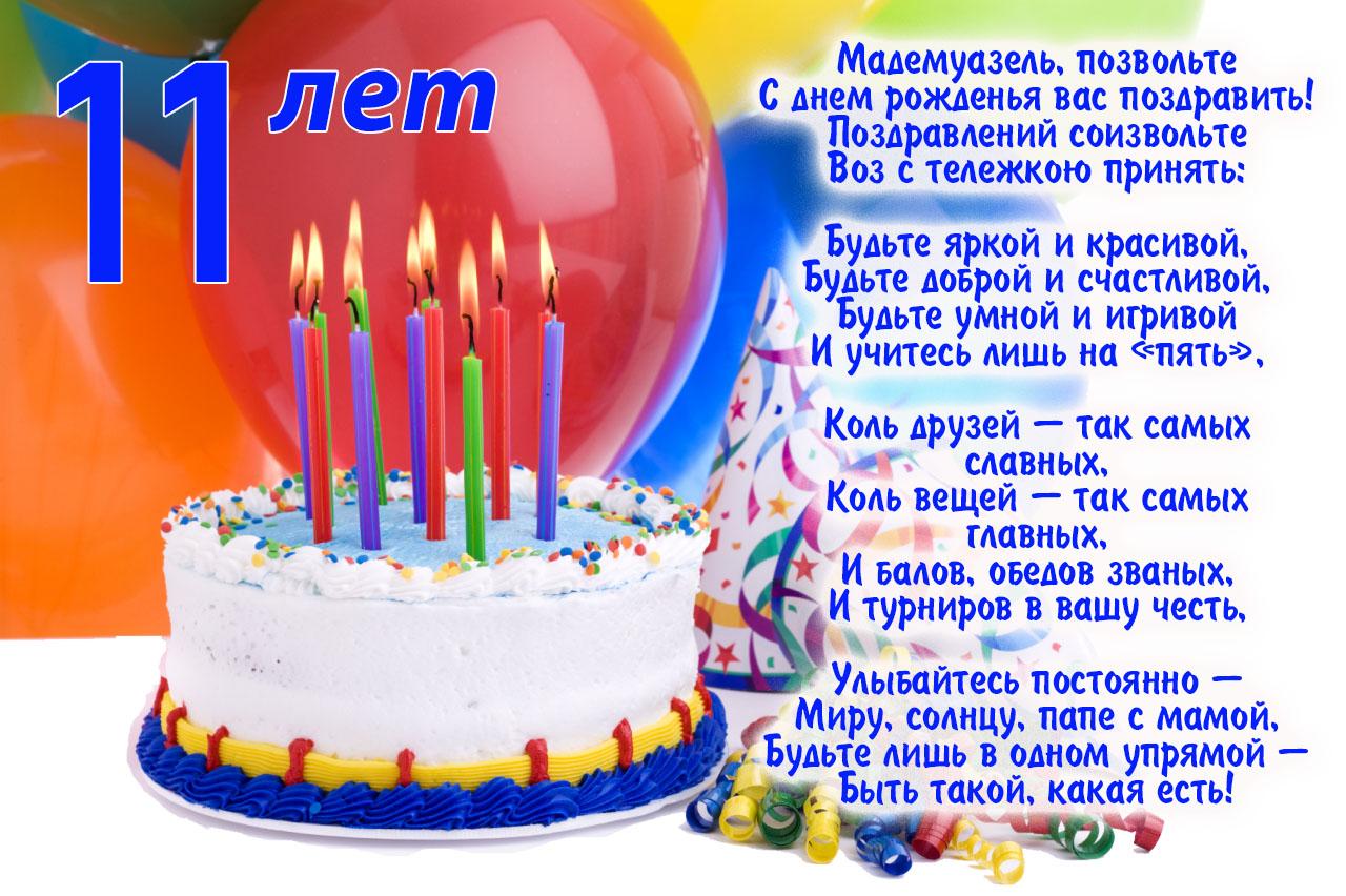 Открытка с днём рождения 2 годика девочке 92