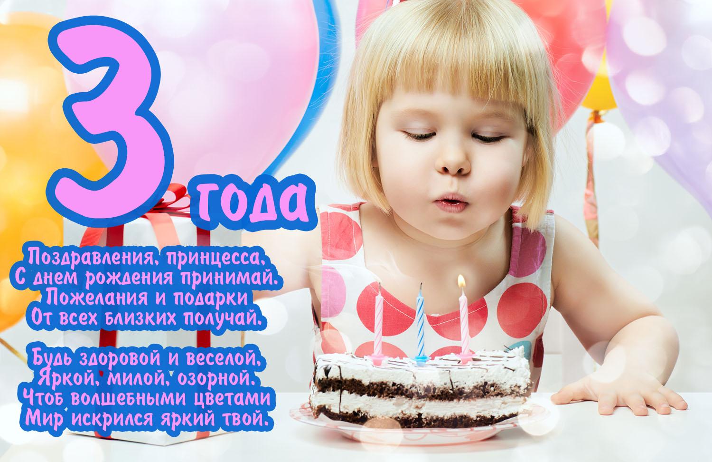 Поздравления с 3 годами девочку 72