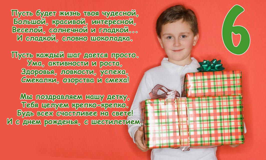 Короткие поздравления мальчику на 6 лет
