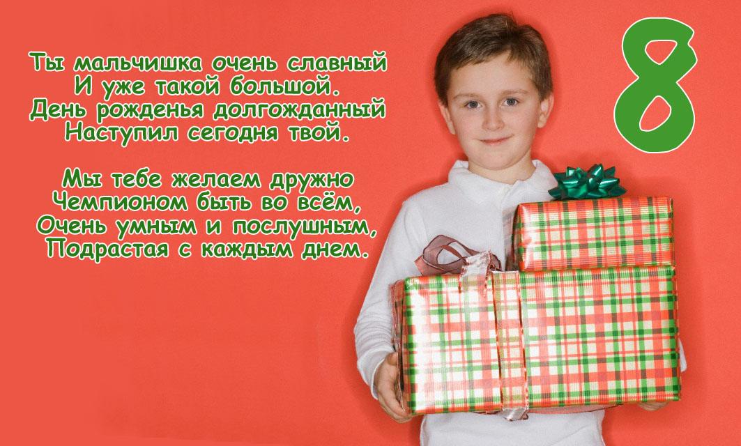 Поздравление 7 лет мальчику картинки 94