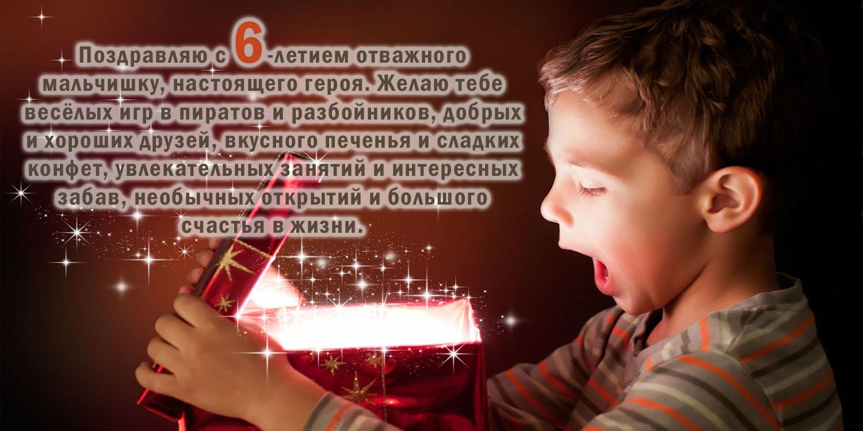 Короткие поздравления мальчику на 6 лет 9