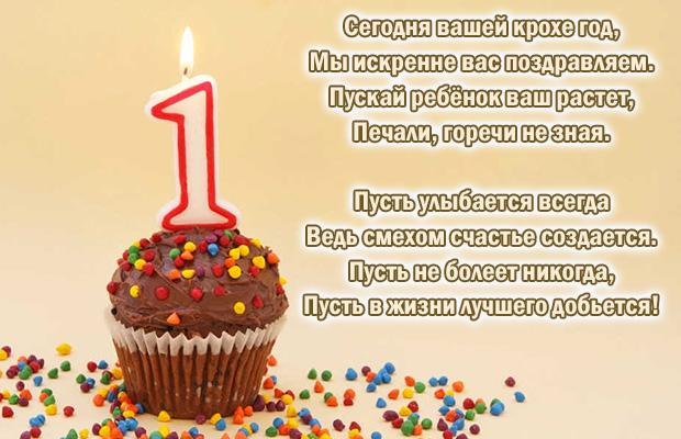 Поздравления с днем рождения 1 годик мальчику своими словами короткие 7