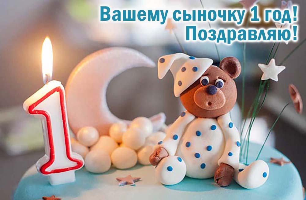 Поздравления с днем рождения 1 годик мальчику своими словами короткие 47