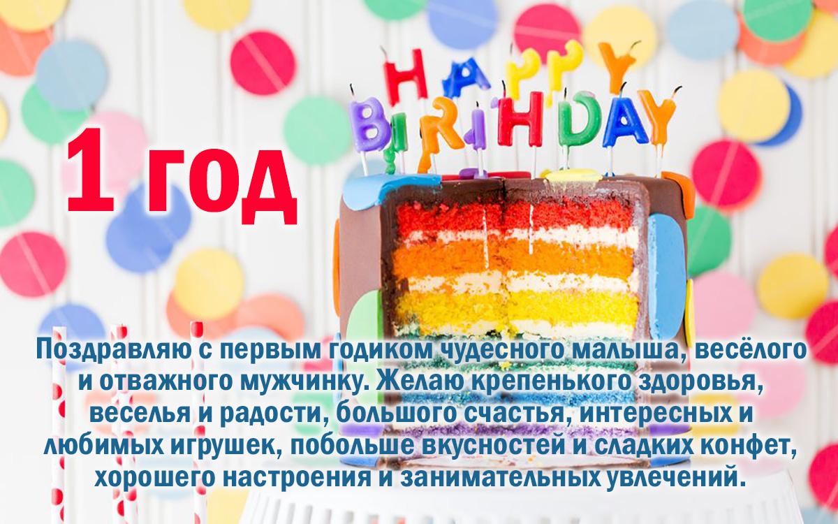 Поздравления с днем рождения 1 годик матвей 80