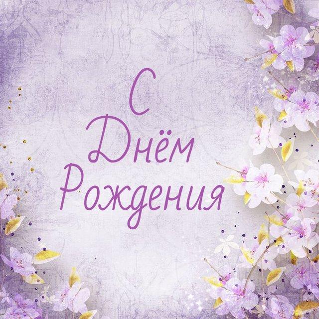 http://dayname.ru/noname/imgbig/dayname_ru_1531.jpg