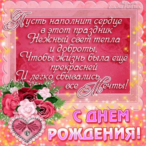 Поздравления от коллектива девушке