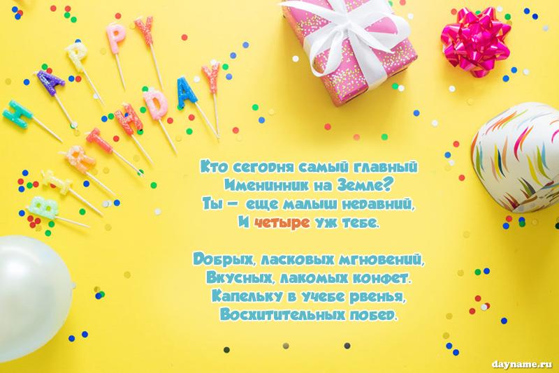 Поздравление Ребенка С Днем Рождения 4