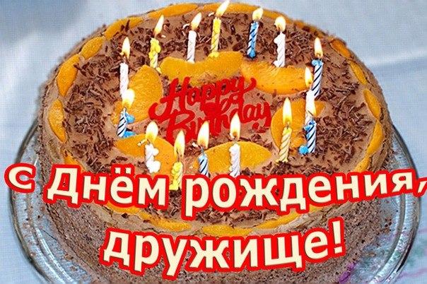 Поздравления с днем рождения другу владимиру