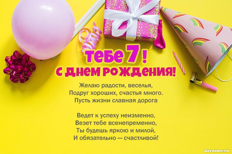 7-let-devochke-pozdravleniya-otkritki foto 16