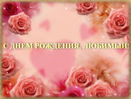 Красивое поздравленье с днем рождения любимого мужа в стихах фото 609